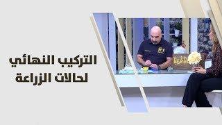 د. خالد عبيدات - التركيب النهائي لحالات الزراعة