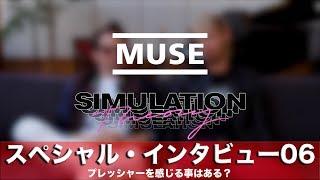MUSE - プレッシャーを感じる事はある?【スペシャル・インタビュー】