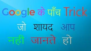 5 Top Google Tricks