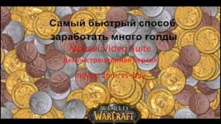 Огромная куча денег[WOW 3.3.5]