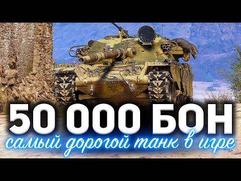 T95/FV4201 Chieftain ☀ Самый дорогой танк в игре за 50 000 бон ☀ Хочешь такой?