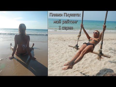 Лучшие пляжи Пхукета: мой рейтинг пляжей. Серия 1: Майкао