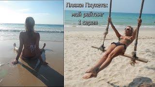 видео Самый лучший пляж Пхукета