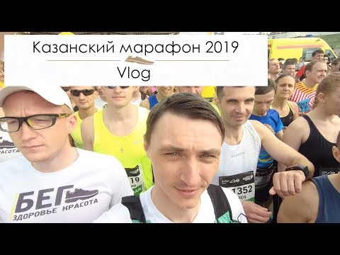Казанский марафон 2019. Короткий VLOG