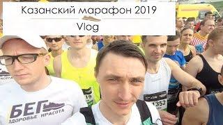 Казанский Марафон 2019.Короткий VLOG. Спорт Здоровье Красота вк