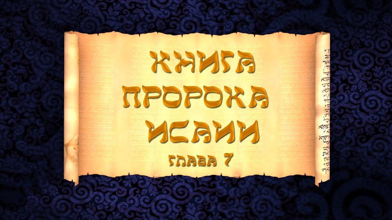 Книга пророка исаии скачать mp3