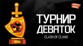 ТУРНИР 9 ТХ! ГОТОВЫ ЗАРУБИТЬСЯ? - Clash of Clans