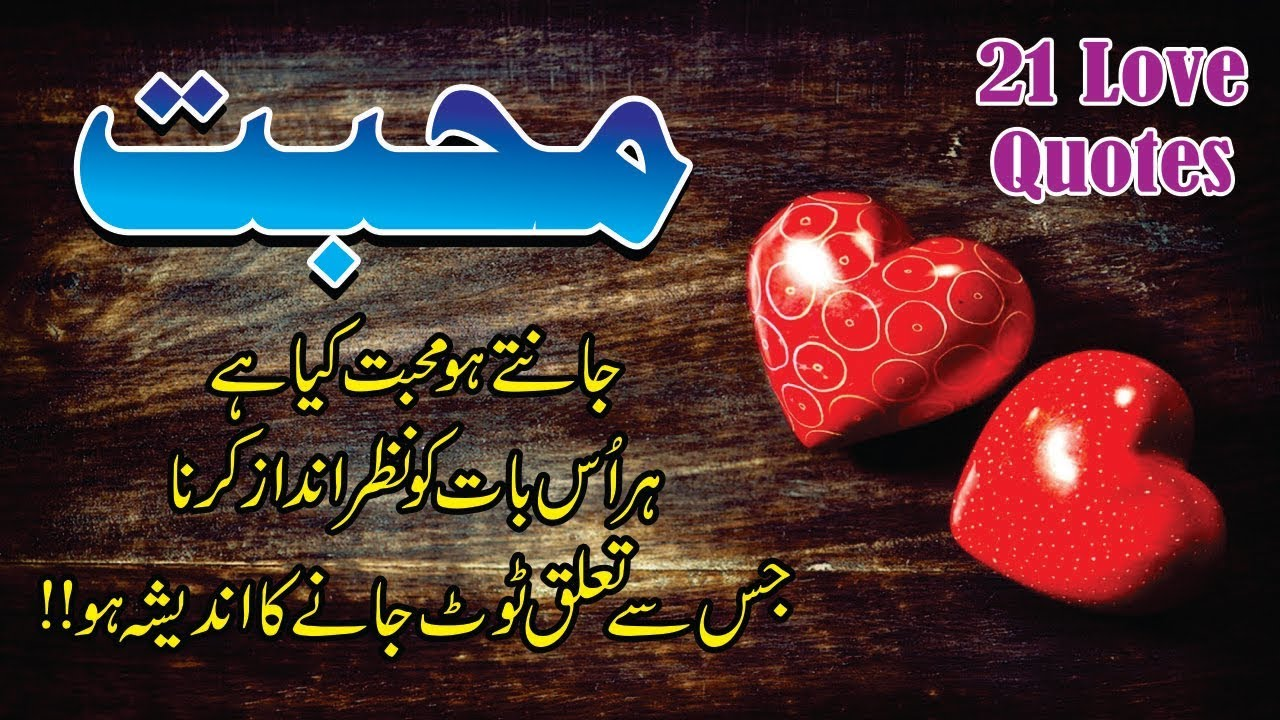 Mohabbat 21 Quotes In Hindi Urdu With Voice And Images Mohabbat