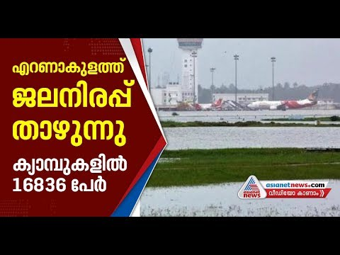 Water Level in Periyar river decreased - Ernakulam   Kerala Rain