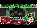 【PS4マイクラ単発実況】PS4版エリトラレース遊んでみた!【マインクラフト】