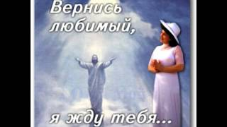 Вернись Любимый - Valentina Prokopenko