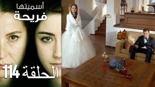 Asmeituha Fariha   اسميتها فريحة الحلقة 114