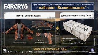 Трейлер предзаказа игры Far Cry 5!