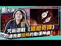 #357 咒術迴戰《廻廻奇譚》連我都投降的動漫神曲! ◆嘎老師 Miss Ga 歌唱教學 學唱歌◆