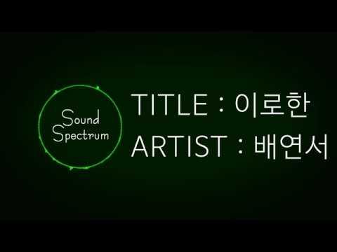 WEBSTER B(배연서) - 이로한(Feat. ELO, Jessi)(Prod. Pad