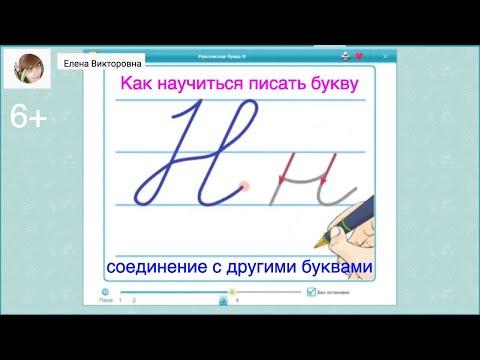 Как написать букву Н? Соединение букв. Правила написания.