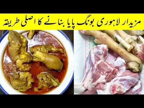 mazedar-lahori-bong-paye-recipe-l-mutton-bong-paya-traditional-recipe-بونگ-پایا-by-chef-rubina