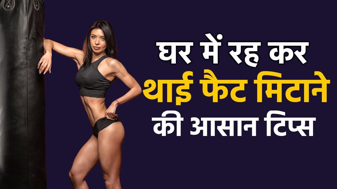 How To Lose Thigh Fat Easily At Home - Thigh Fat Kam Karne Ki Tips