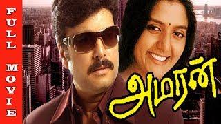 Amaran Tamil Full Movie | HD | Karthik | Bhanupriya | Old Tamil Hits