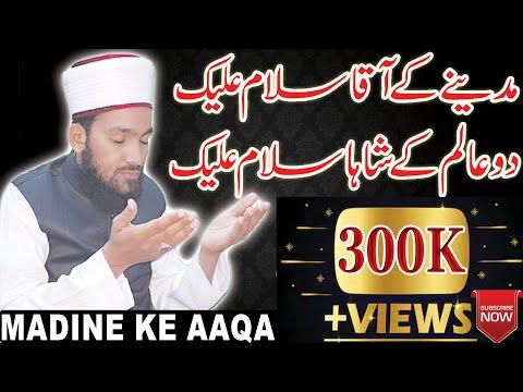 Madine Ke Aaqa Salamun Alaika By Syed Sajid Baba
