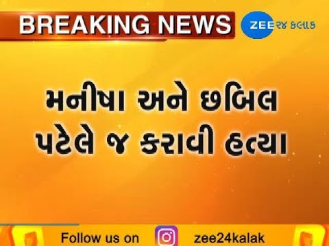 Manisha Goswami & Chahbil Patel hired two sharpshooters to kill Jayanti Bhanushali - ZEE 24 KALAK