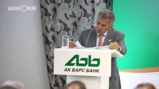 Минниханов – «АК БАРС» Банку  «Мы должны быть в Топ 15 российских банков»