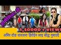 NEW Nepali TAMANG SELO ( HAMMAILILA 2) Ft.Norsang Dong.shashi kala moktan.Amir Dong .Sushma thing.