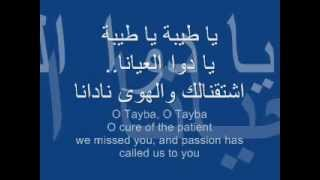 YA TAIBA with Arabic lyrics and English translation- YouTube.flv