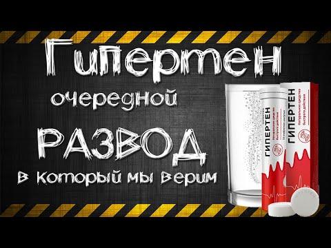 Гипертен - очередной РАЗВОД | Разоблачение препарата для чистки сосудов