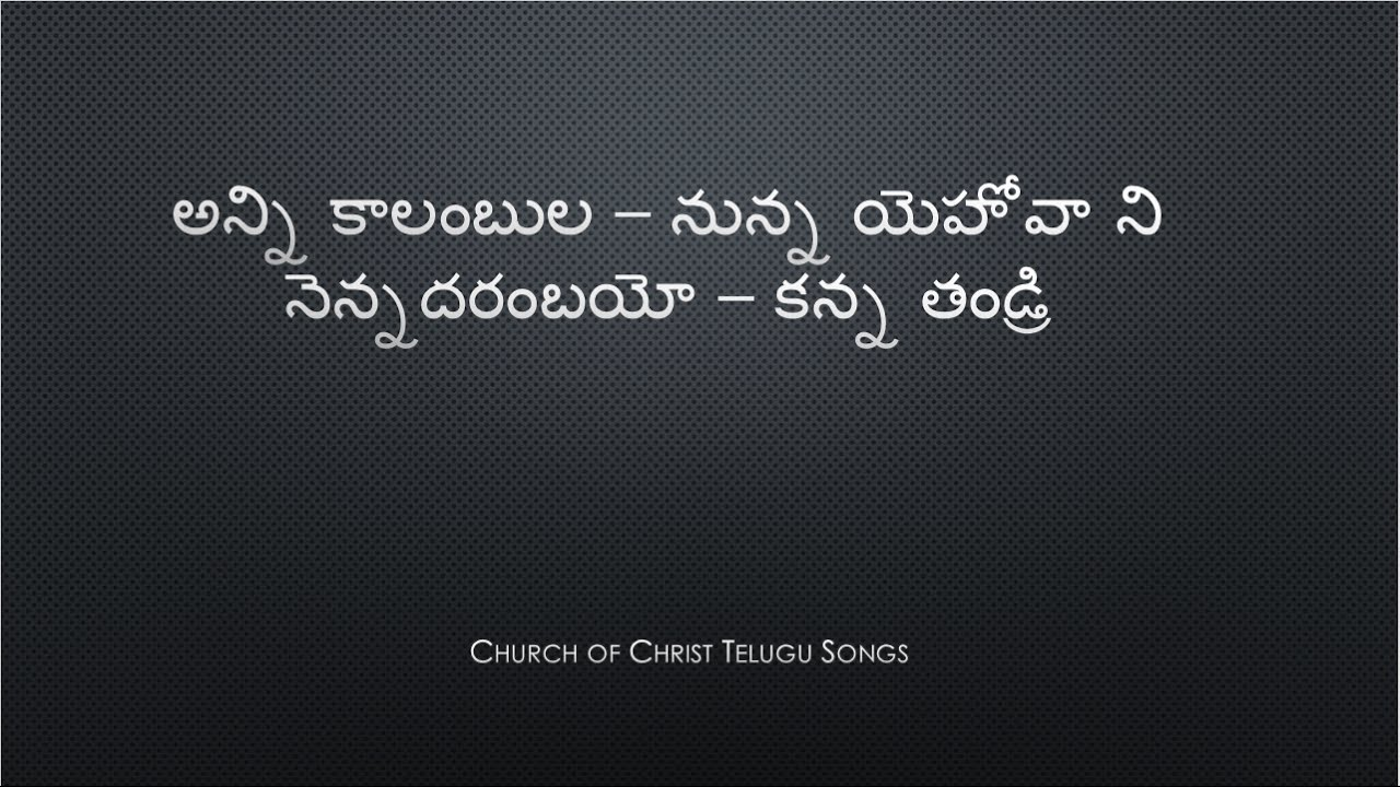 CHURCH OF CHRIST TELUGU SONGS - Anni Kalambula Nunna Yehova (అన్ని కాలంబుల – నున్న యెహోవా)