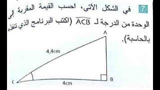 حل مفصل لتمرين رقم 7 صفحة 122 لسنة 4 متوسط *رياضيات*