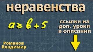 числовые НЕРАВЕНСТВА алгебра 8 и 9 класс видеоурок