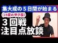 いよいよ佳境へ…19夏の甲子園・3回戦展望放談!!
