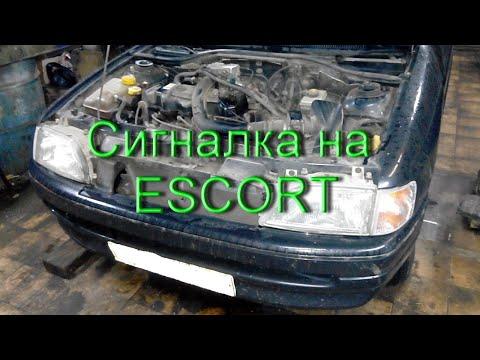 Ford Escort 1994 г - Ставим сигналку и центральный замок
