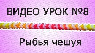 Браслет из резинок Рыбья чешуя на рогатке как плести Видео урок №8 Rainbow Loom Tutorial №8