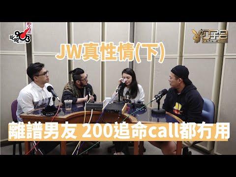 【公子會重溫】JW真性情(下)離譜男友 200追命call都冇用!?(2017‧11‧14)