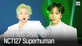 '멋짐 폭발' NCT 127의 Superhuman☆ | 2019 SBS 가요대전(2019 SBS K-POP AWARDS) | SBS Enter.