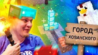 ГОРОД ХОВАНСКОГО в МАЙНКРАФТ (Minecraft)