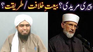 PEERI MUREEDI, Bait-e-KHELAFAT & Bait-e-TAREEQAT ka TAHQEEQI Jaizah ! (Engineer Muhammad Ali Mirza)