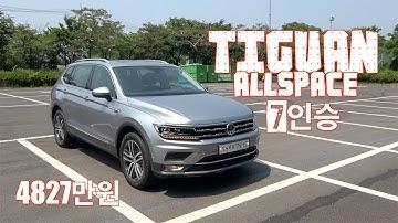 폭스바겐 티구안 올스페이스 시승기(Volkswagen Tiguan All space Test drive)