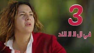 مسلسل في ال لا لا لاند - الحلقه الثالثه -  Fel La La Land   Episode 3