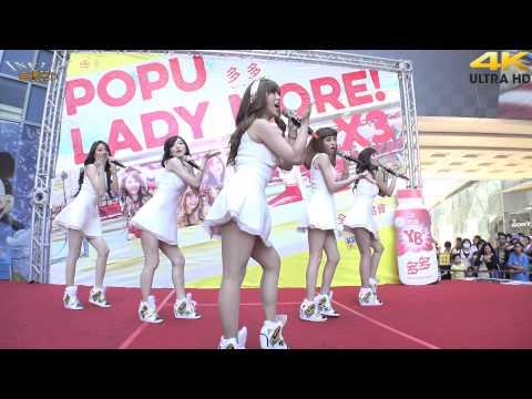 Popu Lady 1 More 多多(4K 2160p)@Popu Lady 高雄簽唱會[無限HD] 🏆