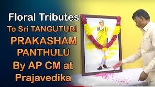 ChandraBabu Naidu TRIBUTES TO SRI TANGUTURI PRAKASHAM PANTHULU | TDP | NCBN | APCM | TeluguInsider