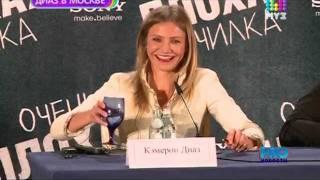 Кэмерон Диаз представила в Москве свой новый фильм