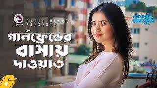 Girlfriender Basaye Daowat | গার্লফ্রেন্ডের বাসায় দাওয়াত | Apurba | Tanjin Tisha | Amar Prem Tumi