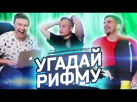 УГАДАЙ РИФМУ В