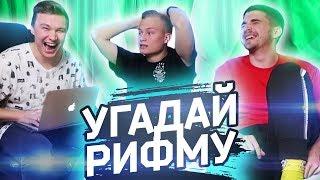 УГАДАЙ РИФМУ В ПЕСНЕ ФИФЕРА // ft. Ставр и Финито