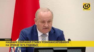 Нацбанк Беларуси сохраняет ставку рефинансирования на уровне 10%