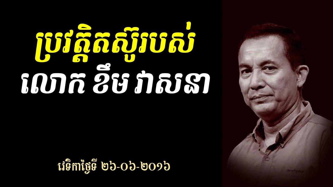 ប្រវត្តិតស៊ូរបស់លោក ខឹម វាសនា - មតិលោកពូ ខឹមវាសនា ក្នុងពិធីខួបបក្ស ១០ឆ្នាំ - LDP Khem Veasna Speech