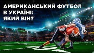 Американский футбол в Украине: какой он?